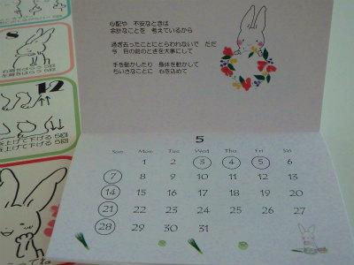うさぎさんカレンダー2
