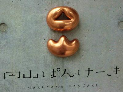 円山パンケーキ3