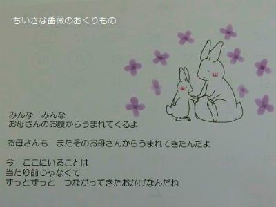 うさぎ8月 - コピー - コピー