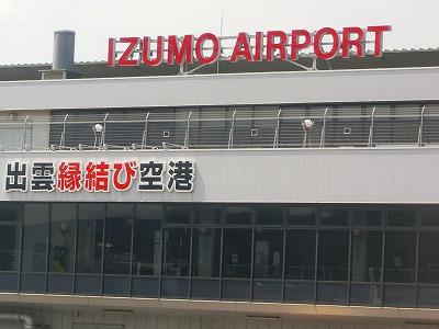 縁結ぶ空港へ3