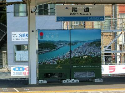 2017尾道