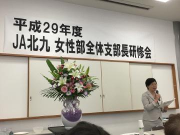 全体支部長研修会29年2