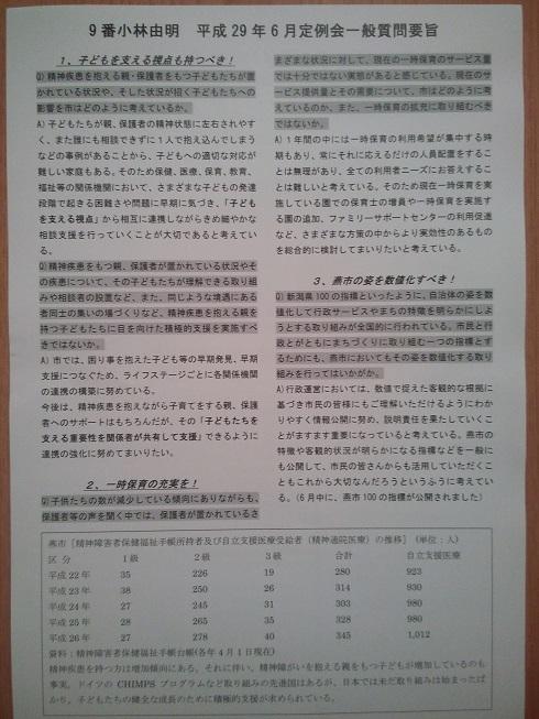 活動報告 (1)