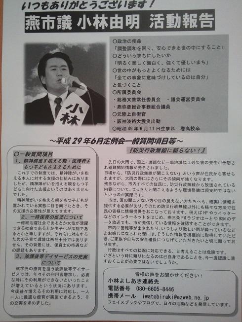 活動報告 (3)