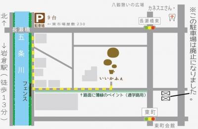 いいかふぇ地図