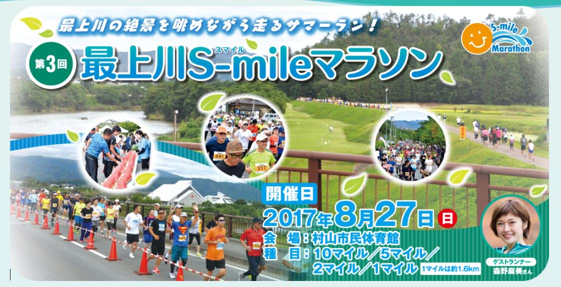 最上川マラソン