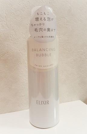 エリクシール バブル