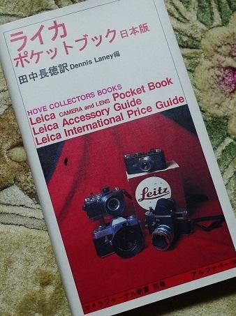 ライカ ポケットブック日本版