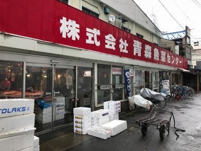 青森魚菜センター東口