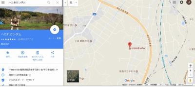 へたれガンダム:GoogleMap