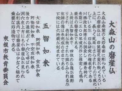 摩崖仏の説明板