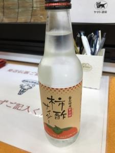 柿酢サイダー