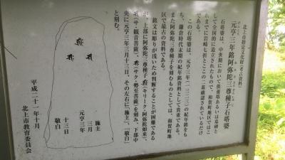 板碑の説明板(郭5内)