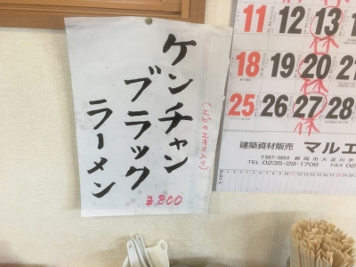 大山支店限定メニュー