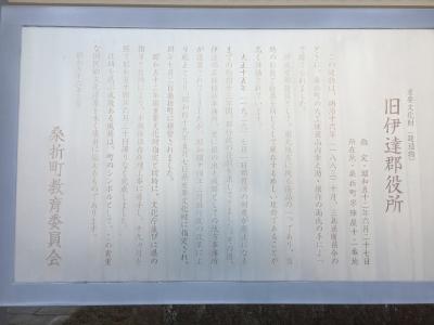 郡役所の説明板