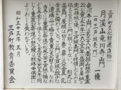 龍川寺にある説明板
