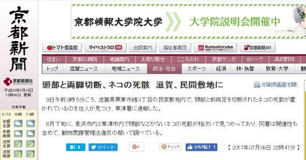 600 2017年7月9日 滋賀県栗東市 猫切断  京都新聞
