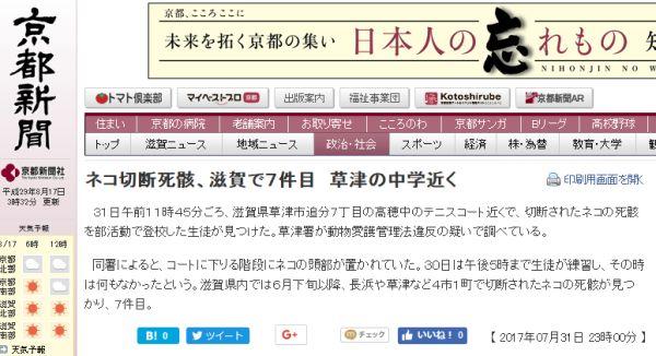 600 2017年7月31日 滋賀県草津市 中学校近く 猫切断 京都新聞