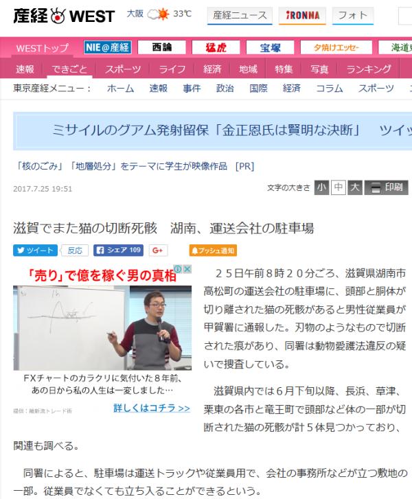 600 2017年7月25日 滋賀県湖南市運送会社の駐車場 猫切断