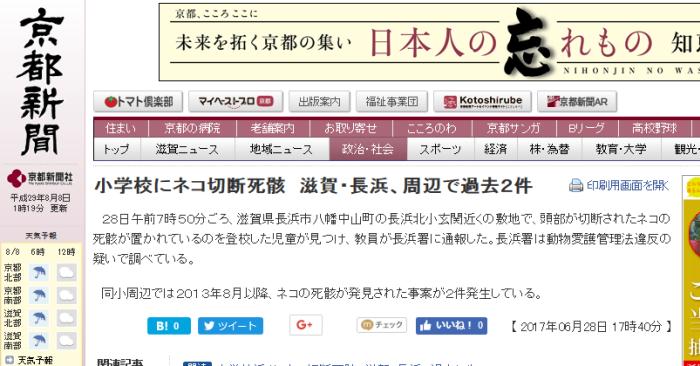 600 2017年6月28日  滋賀県長浜市 小学校に猫の切断死体2件 京都新聞
