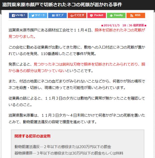 600 滋賀県 猫切断事件 米原市 2014年11月