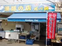 堀川網直売所 (1)
