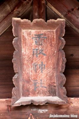 赤沼神社(春日部市赤沼)9