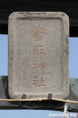 香取神社(春日部市新川)2