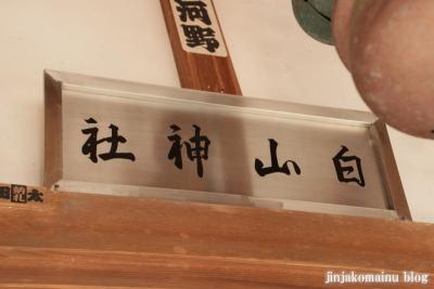 白山神社(春日部市樋堀)7