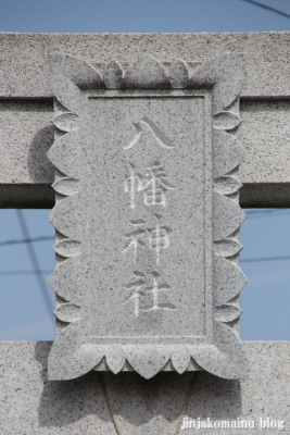 東八幡神社(春日部市粕壁東)45