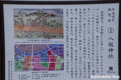 八坂神社(春日部市粕壁東)3