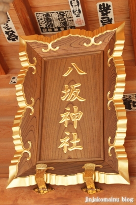 八坂神社(春日部市粕壁東)6