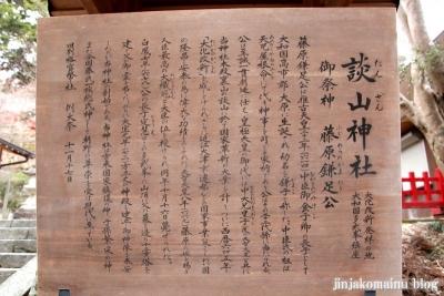 談山神社(桜井市多武峰)5