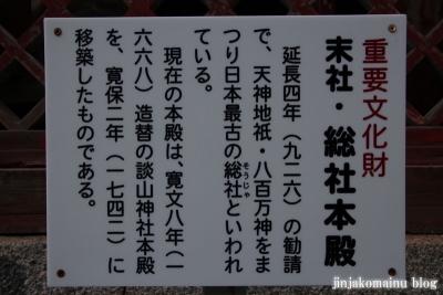 談山神社(桜井市多武峰)16