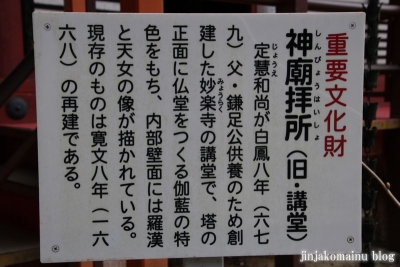 談山神社(桜井市多武峰)29