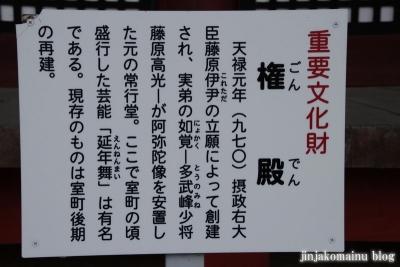 談山神社(桜井市多武峰)49