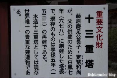 談山神社(桜井市多武峰)62