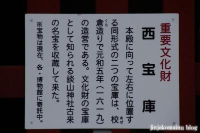 談山神社(桜井市多武峰)65