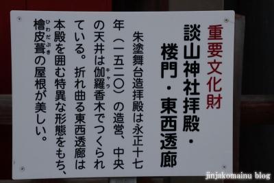 談山神社(桜井市多武峰)71