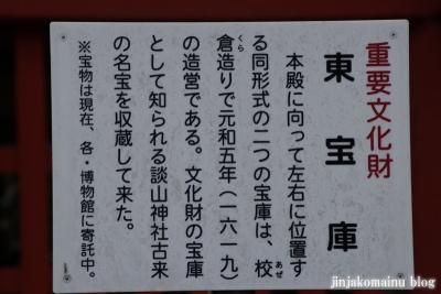 談山神社(桜井市多武峰)82
