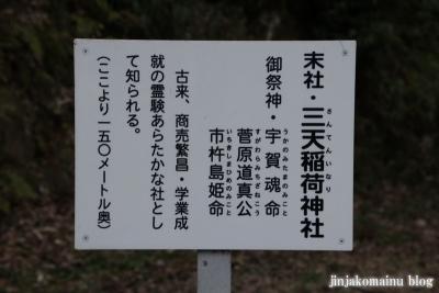 談山神社(桜井市多武峰)93