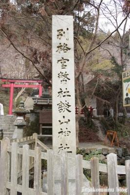 談山神社(桜井市多武峰)3