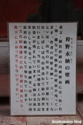 談山神社(桜井市多武峰)20