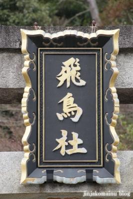 飛鳥座神社(高市郡明日香村飛鳥707番地6)