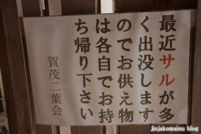 上賀茂神社(京都市北区上賀茂本山)55