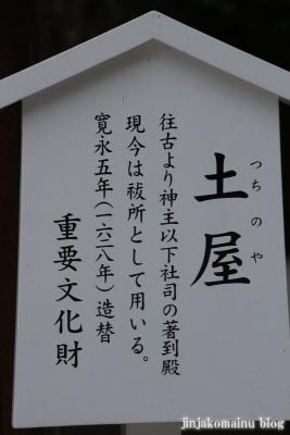 上賀茂神社(京都市北区上賀茂本山)16