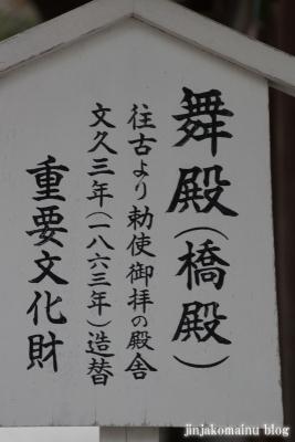 上賀茂神社(京都市北区上賀茂本山)18