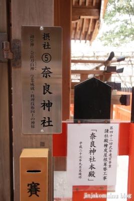 上賀茂神社(京都市北区上賀茂本山)63