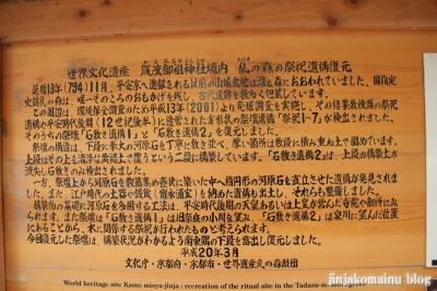 下鴨神社(京都市左京区下鴨泉川町)33