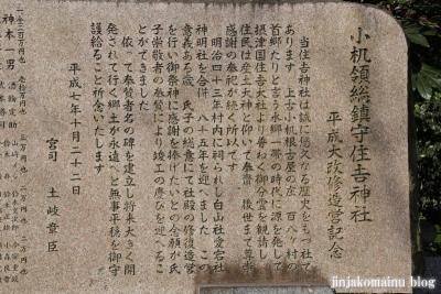住吉神社(横浜市港北区小机町)21